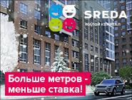 ЖК Sreda: Квартиры с отделкой от 3,9 млн Рассрочка 0%